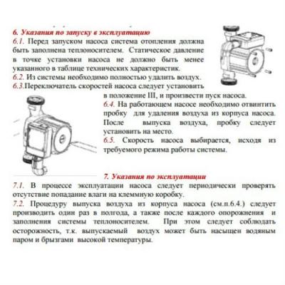 Насос циркуляционный Valtec VRS 25/6-130