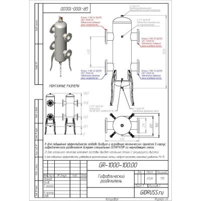 Гидрострелка Gidruss GRF-1000-100