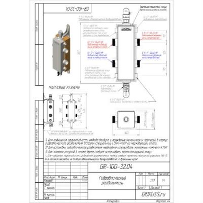 Гидрострелка GR-100-32