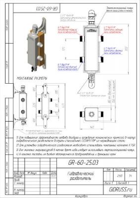 Гидрострелка GR-60-25