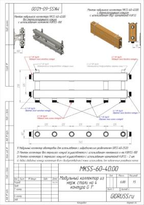 Модульный коллектор  Gidruss MKSS-60-4D из нержавейки на 4 контура