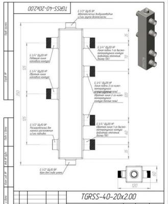 Термо-гидравлический разделитель ТGR-40-20х2 Gidruss с вертикальным коллектором на 2 контура