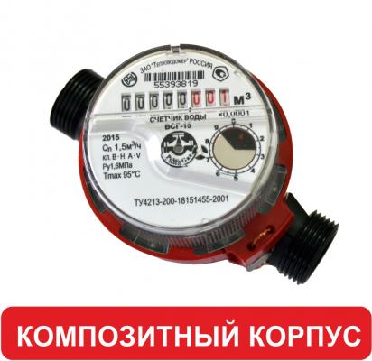 """Счетчик для горячей воды """"ВСГ-15-03 (110 мм)"""" композитный корпус Тепловодомер"""