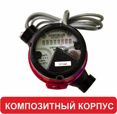 """Счетчик для горячей воды """"ВСГд-15-03 (110 мм)"""" с имп. выходом Тепловодомер"""