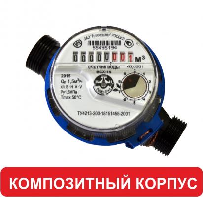 """Счетчик для холодной воды """"ВСХ-15-03 (110 мм)"""", композитный корпус Тепловодомер"""