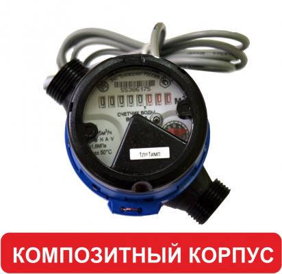 """Счетчик для холодной воды """"ВСХд-15-03 (110 мм)"""", композитный корпус Тепловодомер"""